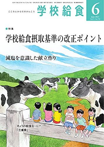 学校給食 2021年6月号 (2021-05-15) [雑誌]