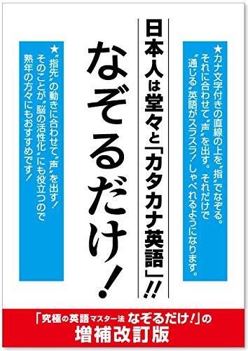 日本人は堂々と「カタカナ英語」!! なぞるだけ!の詳細を見る
