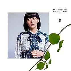 柴咲コウおすすめの曲ランキング | BOOKCASE