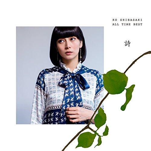 KO SHIBASAKI ALL TIME BEST 詩の拡大画像