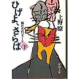 ひげよ、さらば―猫たちのバラード〈下〉 (新潮文庫)