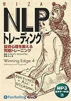 [オーディオブックCD] NLPトレーディング 投資心理を鍛える究極トレーニング [MP3データCD版] (<CD>)