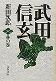 新装版 武田信玄 林の巻 (文春文庫)