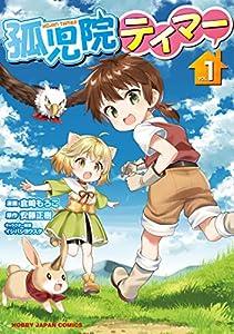 【電子版限定特典付き】孤児院テイマー1 (HJコミックス)