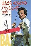 まちがいだらけのバッシング 復刻版: 村田基伝説のバス釣りバイブル (オンラインサロンブックス)