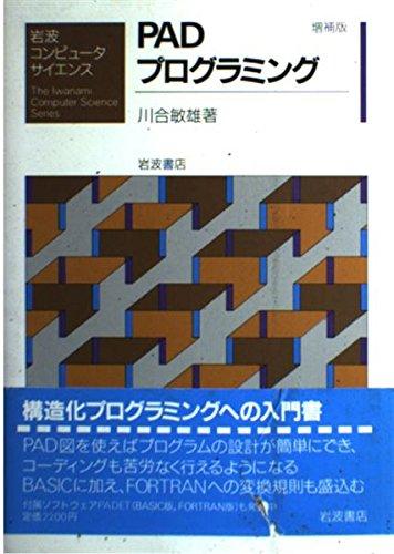 PADプログラミング (岩波コンピュータサイエンス)の詳細を見る