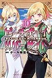 ピーチボーイリバーサイド(10) (月刊少年マガジンコミックス)