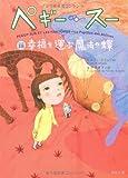ペギー・スー(3) 幸福を運ぶ魔法の蝶 (角川文庫)