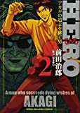 HERO アカギの遺志を継ぐ男 (2) (近代麻雀コミックス)