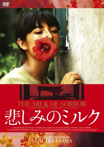 悲しみのミルク [DVD]