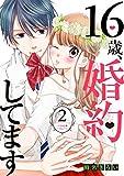 16歳、婚約してます 分冊版(2) ~ドキあま・ハネムーン~ (別冊フレンドコミックス)