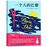 Paris for One and Other Stories (Chinese Edition)