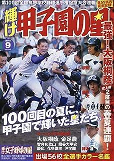 輝け甲子園の星 2018年 9 月号(第100回全国高校野球選手権大会 2018夏甲子園・速報号)