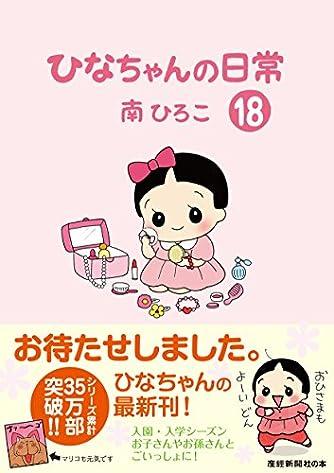 ひなちゃんの日常18(産経コミック)
