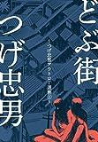 つげ忠男アウトロー選集1~どぶ街~