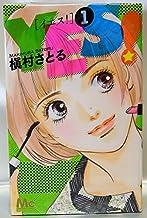 YES! コミック 1-3巻セット (マーガレットコミックス)