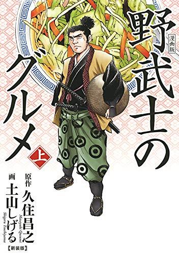 漫画版 野武士のグルメ 新装版 (上) 漫画版 野武士のグルメ (バーズコミックス スペシャル)