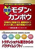 簡単モダン・カンポウ―効率的に勉強する、画期的かつまったく新しい漢方勉強メソッド (本当に明日から使える漢方薬シリーズ)