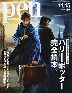 Book's Cover ofPen(ペン) 2016年 11/15 号 [ハリー・ポッター完全読本。]