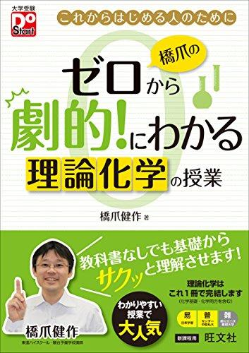 旺文社『橋爪のゼロから劇的!! にわかる 理論化学の授業』