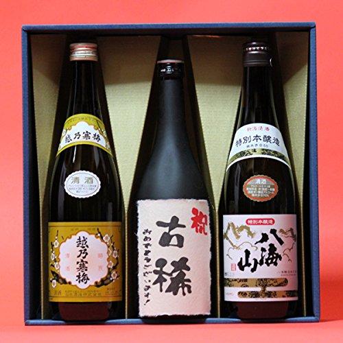 古稀〔こき〕(70歳)祝い おめでとうございます!日本酒本醸造+八海山本醸造+越乃寒梅白720ml 3本ギフト箱 茶色クラフト紙ラッピング 祝古稀のし 飲み比べセット
