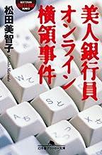 表紙: 美人銀行員オンライン横領事件 (幻冬舎アウトロー文庫) | 松田美智子