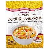 成城石井 スープ&フォー シンガポール風ラクサ 5食