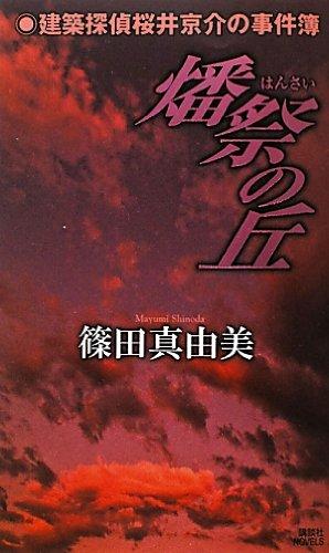 燔祭の丘 建築探偵桜井京介の事件簿 (講談社ノベルス)
