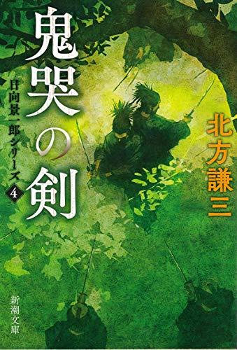 鬼哭の剣―日向景一郎シリーズ〈4〉 (新潮文庫)