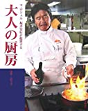 大人の厨房―ラ・ロシェル 坂井宏行が提案する