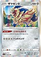 ポケモンカードゲーム SP1 004/007 ザマゼンタ(レア仕様) 鋼 ザシアン+ザマゼンタBOX
