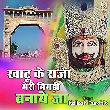 Khatu Ke Raja Meri Bigdi Banye Ja (Hindi)
