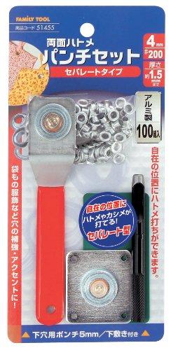 ファミリーツール(FAMILY TOOL) 両面ハトメパンチセット 4mm セパレートタイプ 51455