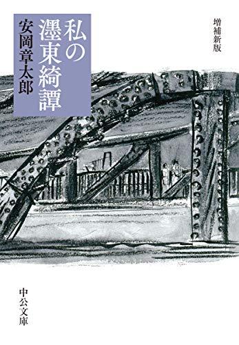 私の濹東綺譚-増補新版 (中公文庫)