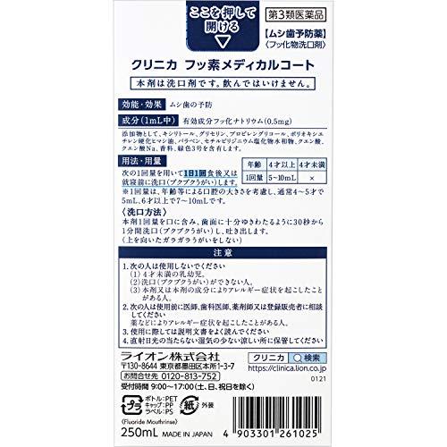 【第3類医薬品】クリニカフッ素メディカルコート250mL※セルフメディケーション税制対象商品