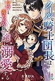 クールな騎士団長はママと赤ちゃんを一途に溺愛する (マカロン文庫)