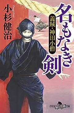 名もなき剣 義賊・神田小僧 (幻冬舎時代小説文庫)