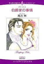 表紙: 伯爵家の事情 (ハーレクインコミックス) | 尾方 琳