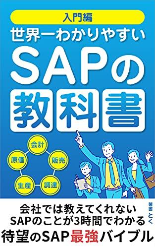 世界一わかりやすいSAPの教科書(入門編)