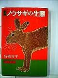 ノウサギの生態 (1982年)