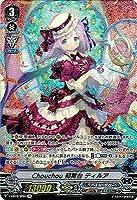 カードファイト!! ヴァンガード V-EB15/SP07 Chouchou 初舞台 ティルア SP