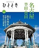 ひととき2020年5月号【特集】名古屋を造った建築家──鈴木禎次の見た夢