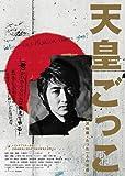 天皇ごっこ 見沢知廉・たった一人の革命 [DVD] image