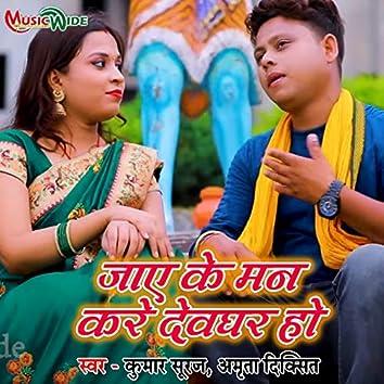 Jaaye Ke Man Kare Devghar Ho - Single
