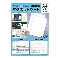 【ノーブランド品】ホワイトボードマグネットシート 0.6mm厚 A4ノビサイズ(216×303mm) 2枚