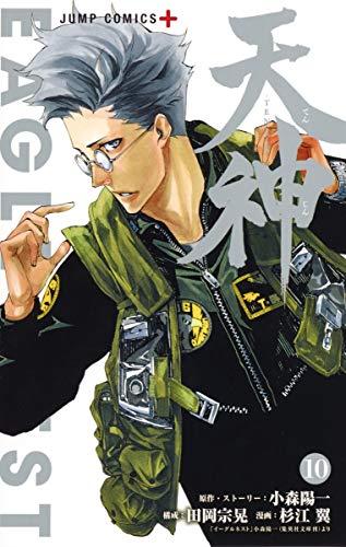 天神―TENJIN― 10 (ジャンプコミックス)