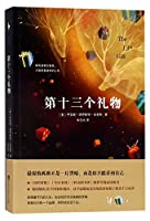 The 13th gift (Chinese Edition)
