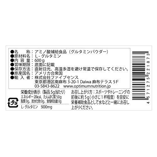 オプティマムニュートリション グルタミンパウダー 600g [2523]