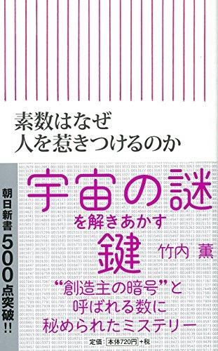 素数はなぜ人を惹きつけるのか (朝日新書)