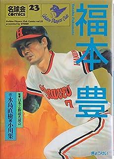 福本豊—快足に夢をのせて (名球会comics (23))